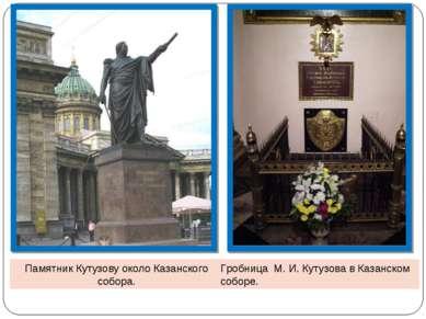 Памятник Кутузову около Казанского собора. Гробница М. И. Кутузова в Казанско...