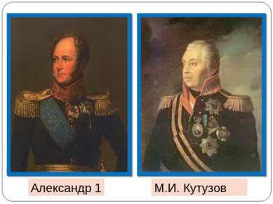 Александр 1 М.И. Кутузов