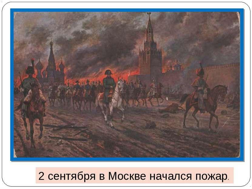 2 сентября в Москве начался пожар.