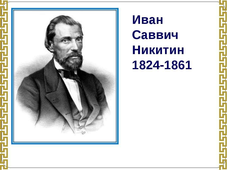 Иван Саввич Никитин 1824-1861