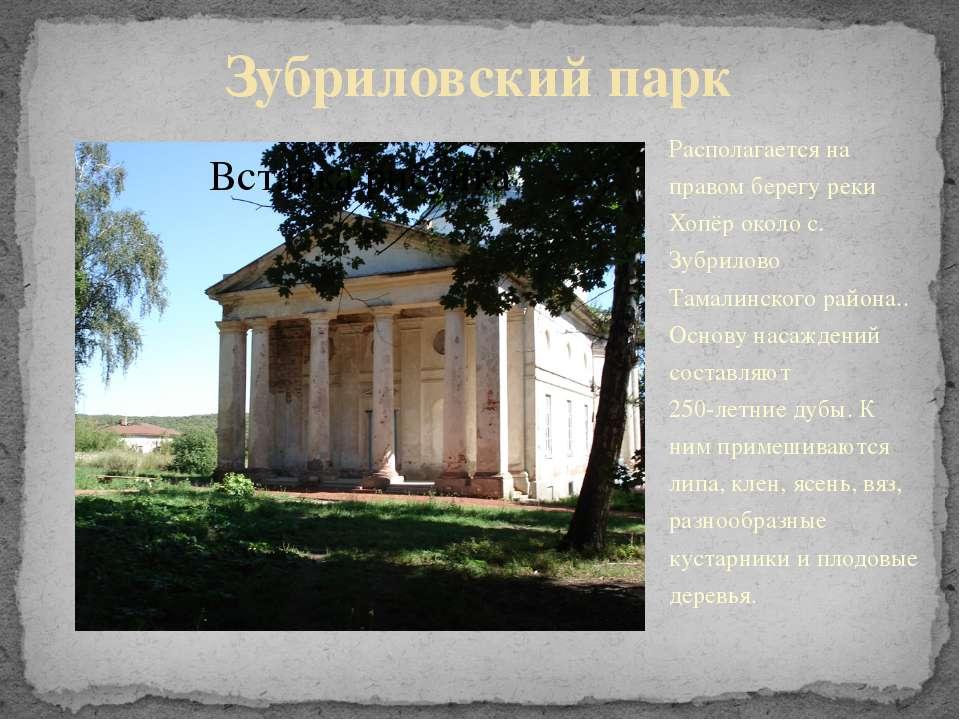 Зубриловский парк Располагается на правом берегу реки Хопёр около с. Зубрилов...