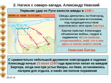 * 2. Натиск с северо-запада. Александр Невский Первыми удар по Руси нанесли ш...