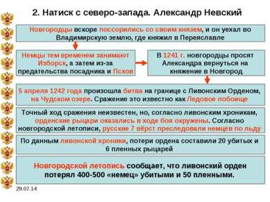 * 2. Натиск с северо-запада. Александр Невский Новгородцы вскоре поссорились ...