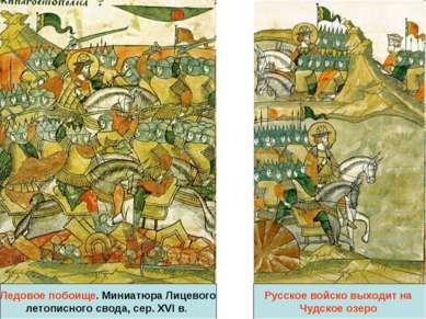 Ледовое побоище. Миниатюра Лицевого летописного свода, сер. XVI в. Русское во...