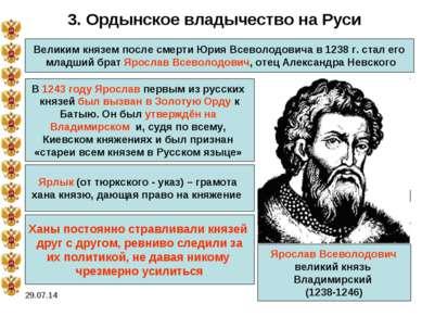 * 3. Ордынское владычество на Руси Великим князем после смерти Юрия Всеволодо...