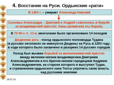 * 4. Восстание на Руси. Ордынские «рати» В 1263 г. – умирает Александр Невски...