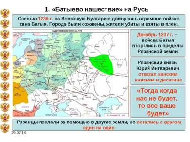 * 1. «Батыево нашествие» на Русь Осенью 1236 г. на Волжскую Булгарию двинулос...