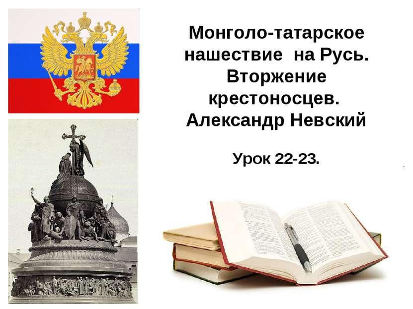 * Монголо-татарское нашествие на Русь. Вторжение крестоносцев. Александр Невс...