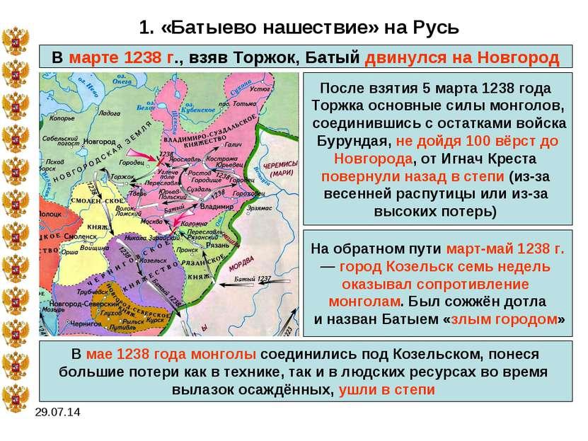 * 1. «Батыево нашествие» на Русь В марте 1238 г., взяв Торжок, Батый двинулся...
