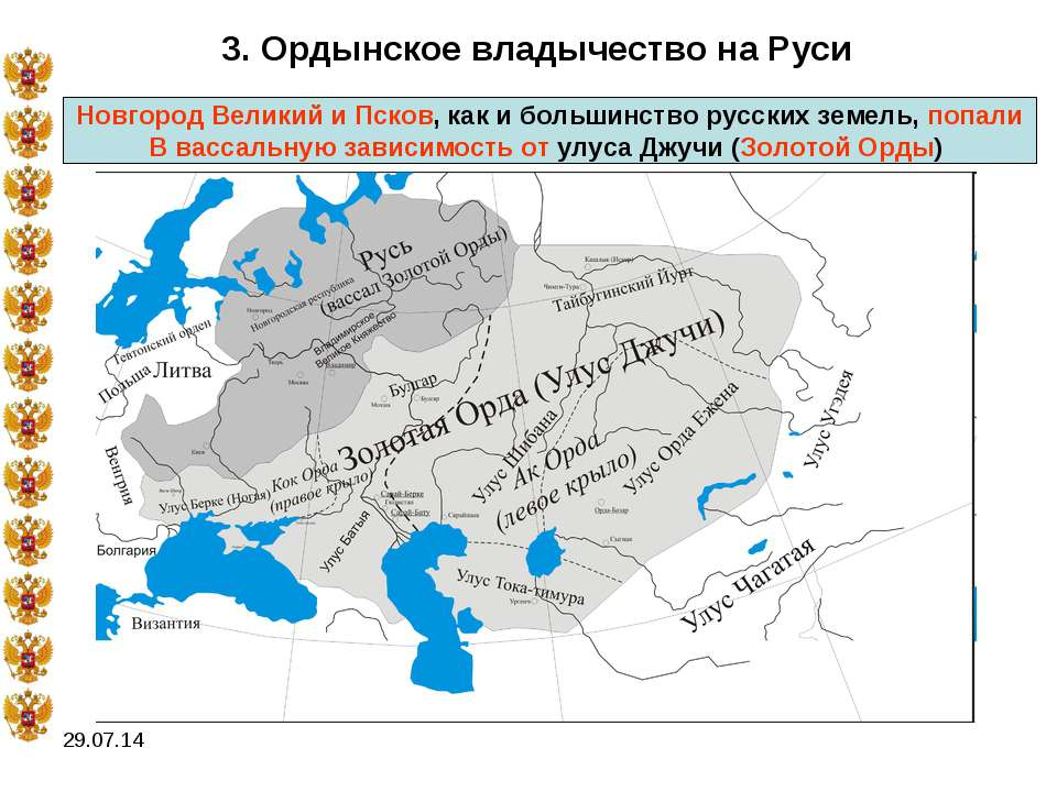 * 3. Ордынское владычество на Руси Новгород Великий и Псков, как и большинств...