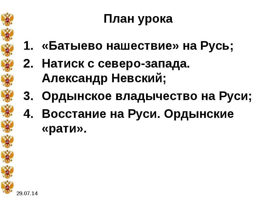 * План урока «Батыево нашествие» на Русь; Натиск с северо-запада. Александр Н...