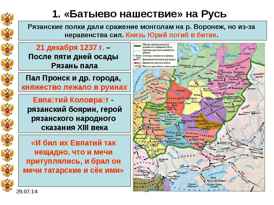 * 1. «Батыево нашествие» на Русь Рязанские полки дали сражение монголам на р....