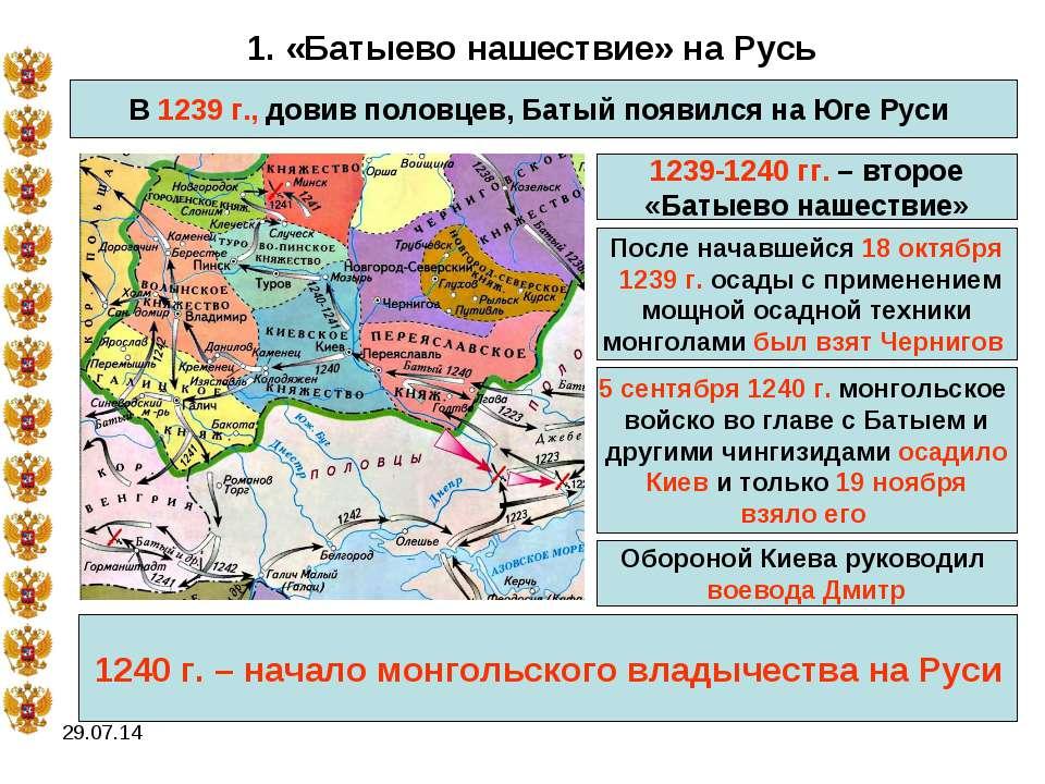 * 1. «Батыево нашествие» на Русь В 1239 г., довив половцев, Батый появился на...