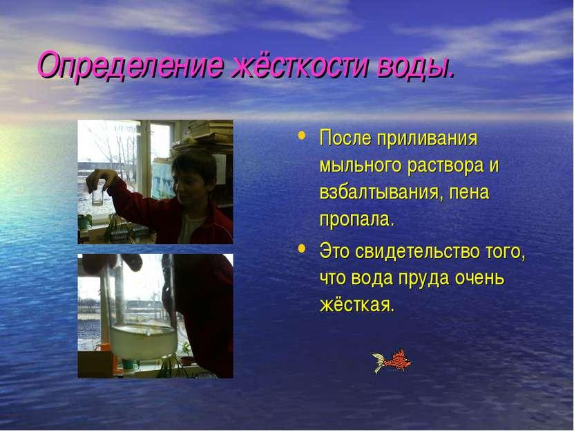 Определение жёсткости воды. После приливания мыльного раствора и взбалтывания...