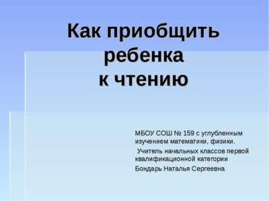 Как приобщить ребенка к чтению МБОУ СОШ № 159 с углубленным изучением математ...