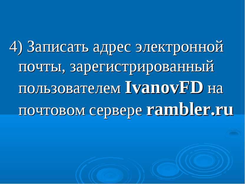 4) Записать адрес электронной почты, зарегистрированный пользователем IvanovF...