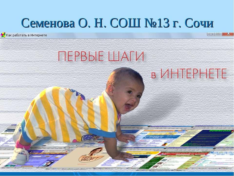 Семенова О. Н. СОШ №13 г. Сочи