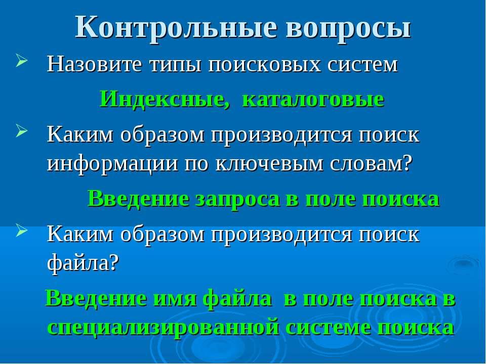 Контрольные вопросы Назовите типы поисковых систем Индексные, каталоговые Как...