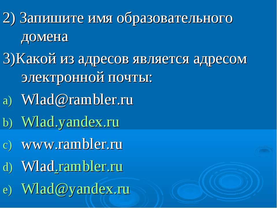 2) Запишите имя образовательного домена 3)Какой из адресов является адресом э...