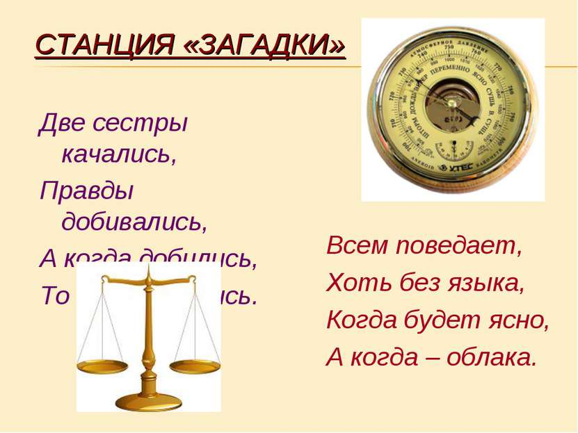 СТАНЦИЯ «ЗАГАДКИ» Две сестры качались, Правды добивались, А когда добились, Т...