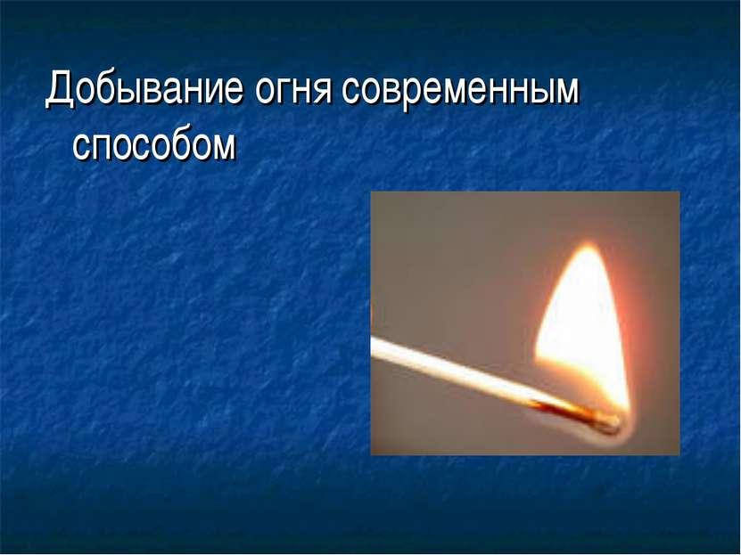 Добывание огня современным способом