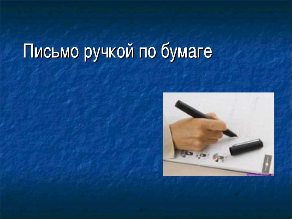 Письмо ручкой по бумаге