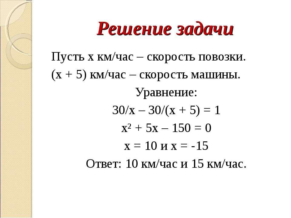 Решение задачи Пусть х км/час – скорость повозки. (х + 5) км/час – скорость м...