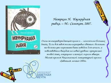 Назаркин Н. Изумрудная рыбка. – М.: Самокат, 2007. Очень жизнеутверждающая кн...