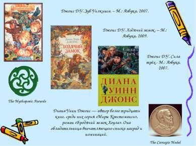 Диана Уинн Джонс — автор более тридцати книг, среди них серия «Миры Крестоман...