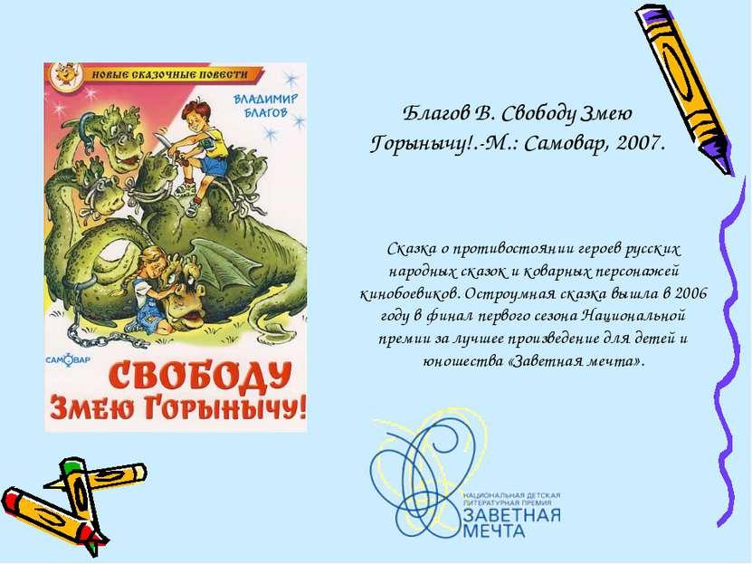 Благов В. Свободу Змею Горынычу!.-М.: Самовар, 2007. Сказка о противостоянии ...