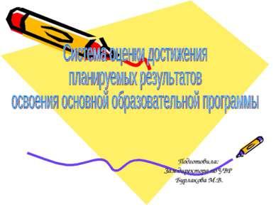 Подготовила: Зам.директора по УВР Бурлакова М.В.