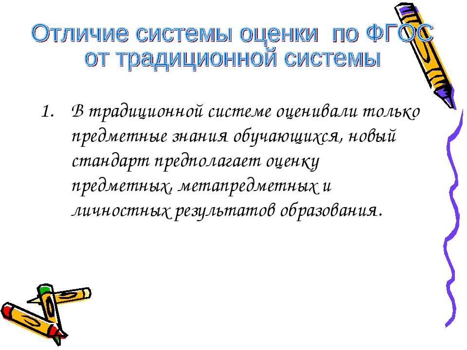 В традиционной системе оценивали только предметные знания обучающихся, новый ...