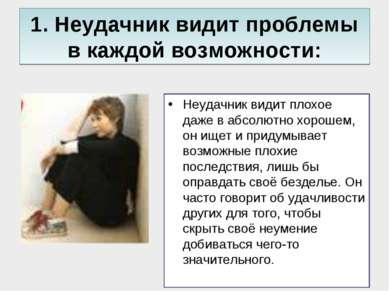 1. Неудачник видит проблемы в каждой возможности: Неудачник видит плохое даже...