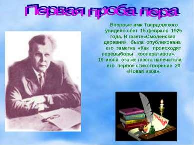 Впервые имя Твардовского увидело свет 15 февраля 1925 года. В газете«Смоленск...