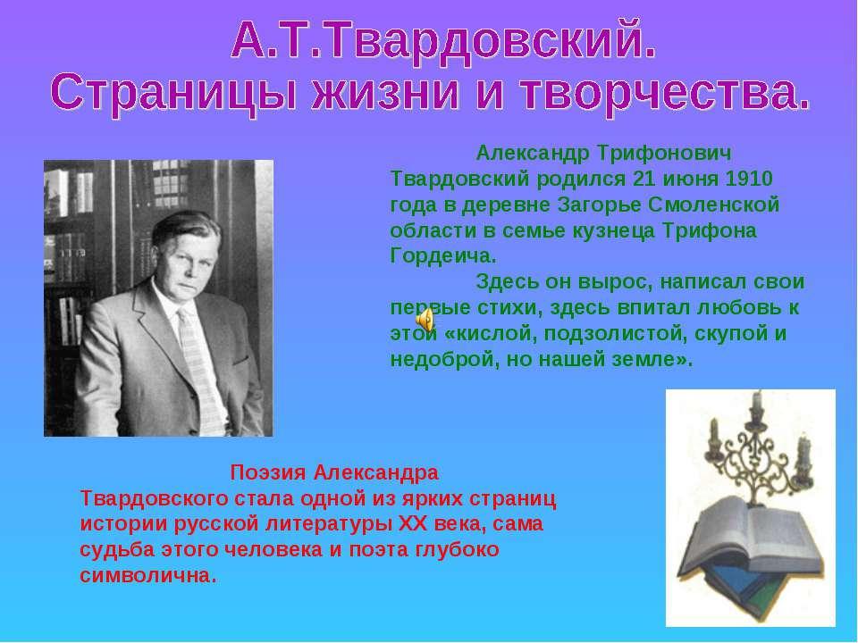 Твардовский биография и стих