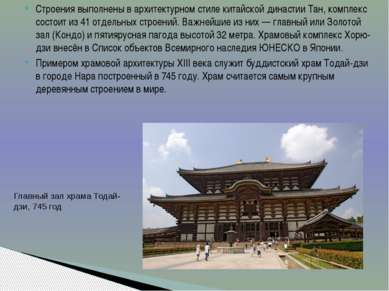 Строения выполнены в архитектурном стиле китайской династии Тан, комплекс сос...