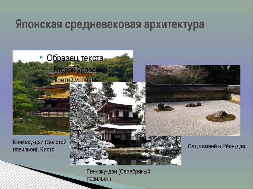 Шедевры архитектуры презентация