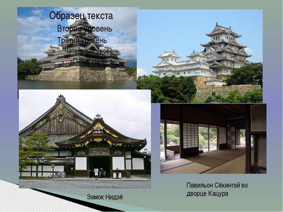 Замок Мацумото Замок Химэдзи Замок Нидзё Павильон Сёкинтэй во дворце Кацура