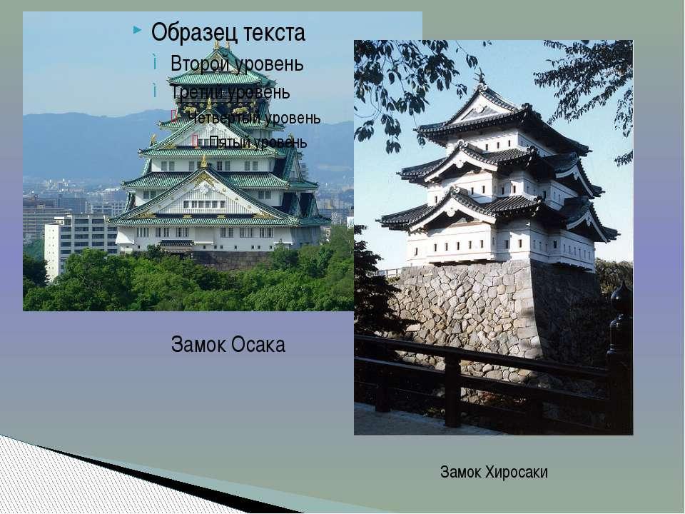 Замок Осака Замок Хиросаки