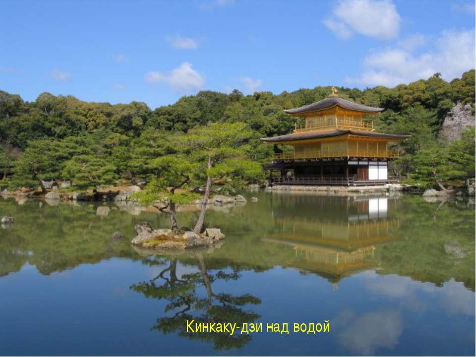Кинкаку-дзи над водой