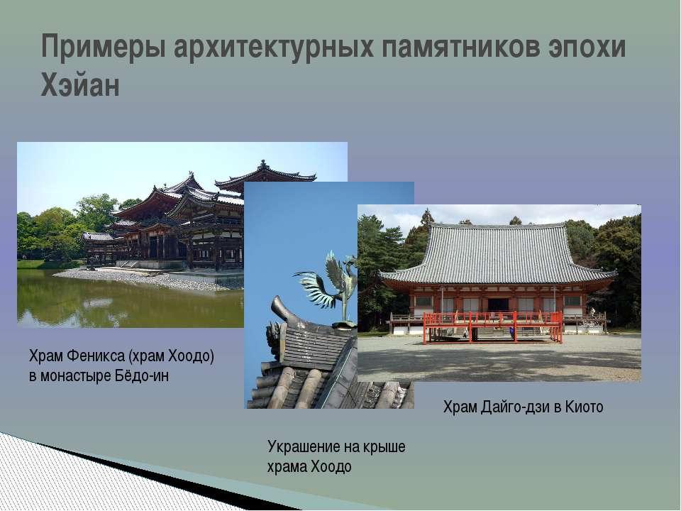 Примеры архитектурных памятников эпохи Хэйан Храм Феникса (храм Хоодо) в мона...