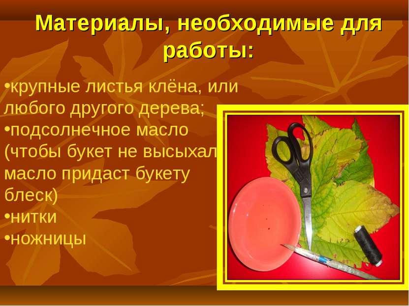 Материалы, необходимые для работы: крупные листья клёна, или любого другого д...