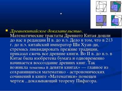 . Древнекитайское доказательство. Математические трактаты Древнего Китая дошл...