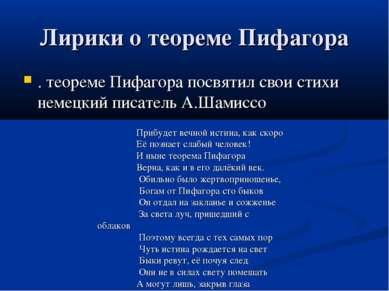 Лирики о теореме Пифагора . теореме Пифагора посвятил свои стихи немецкий пис...