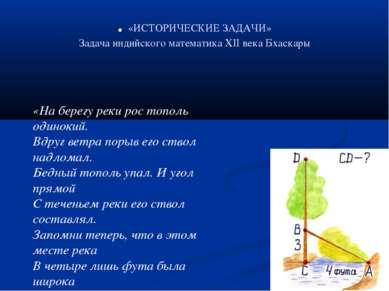 . «ИСТОРИЧЕСКИЕ ЗАДАЧИ» Задача индийского математика XII века Бхаскары . «На ...