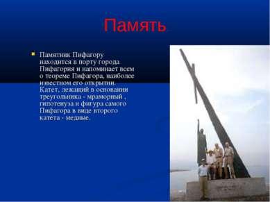 Память. Памятник Пифагору находится в порту города Пифагория и напоминает все...