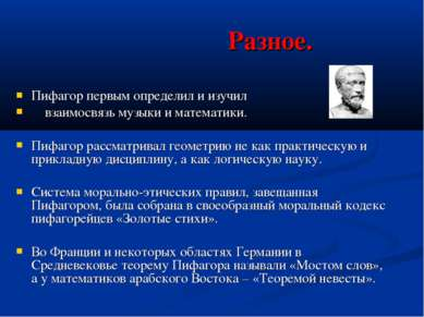 Разное. Пифагор первым определил и изучил взаимосвязь музыки и математики. Пи...