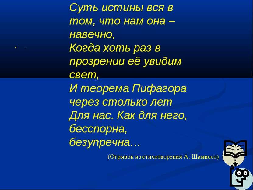 . . Суть истины вся в том, что нам она – навечно, Когда хоть раз в прозрении ...