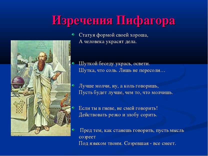 Изречения Пифагора Статуя формой своей хороша, А человека украсят дела. Шутко...