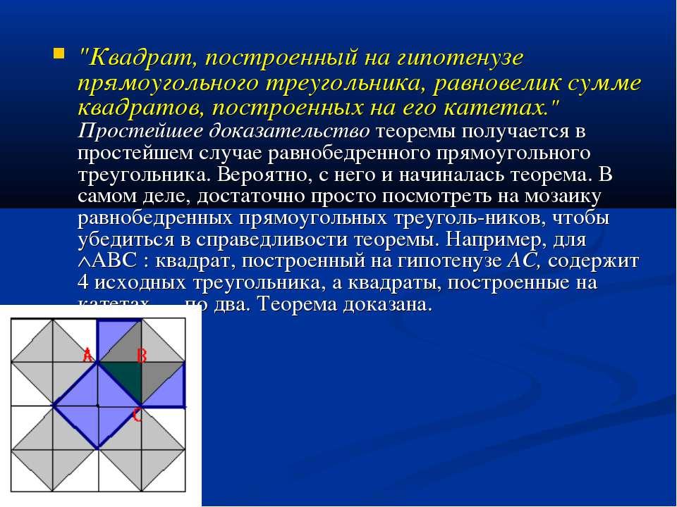 """. """"Квадрат, построенный на гипотенузе прямоугольного треугольника, равновелик..."""